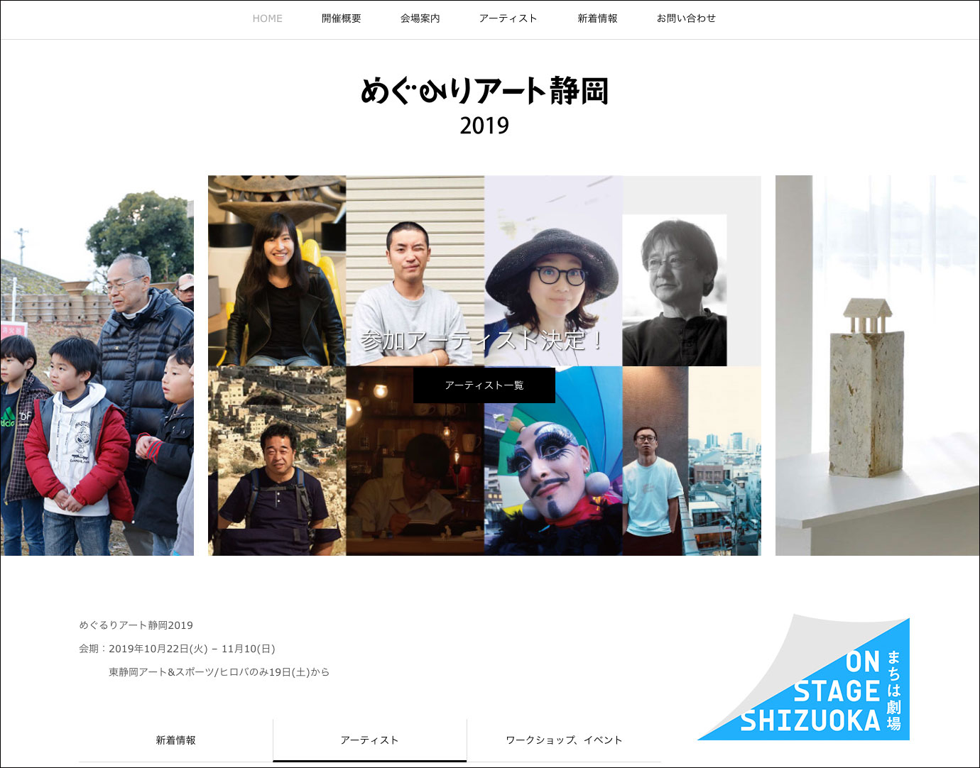 めぐるりアート静岡2019